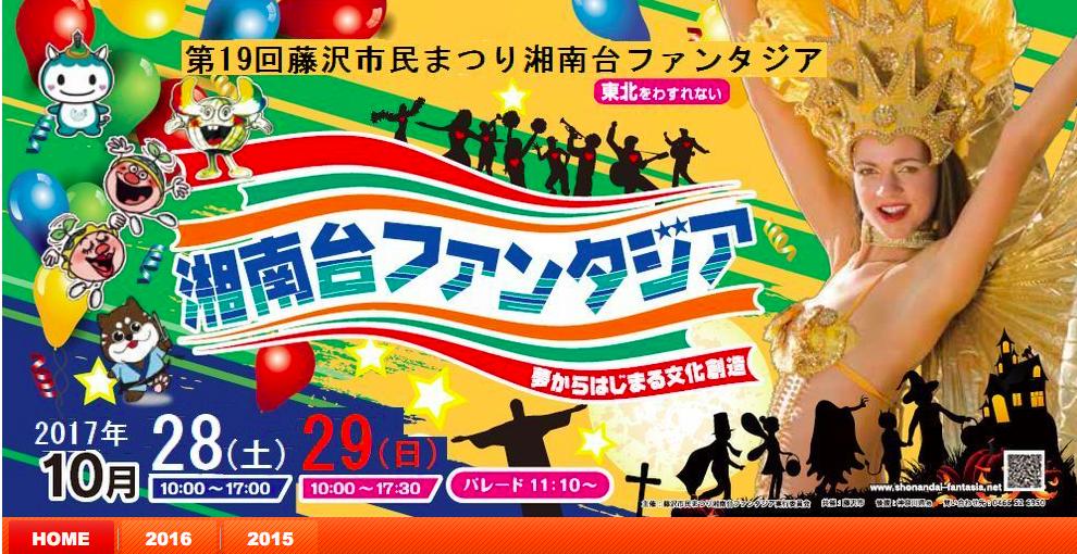湘南台ファンタジアは湘南屈指のパレード祭りだった
