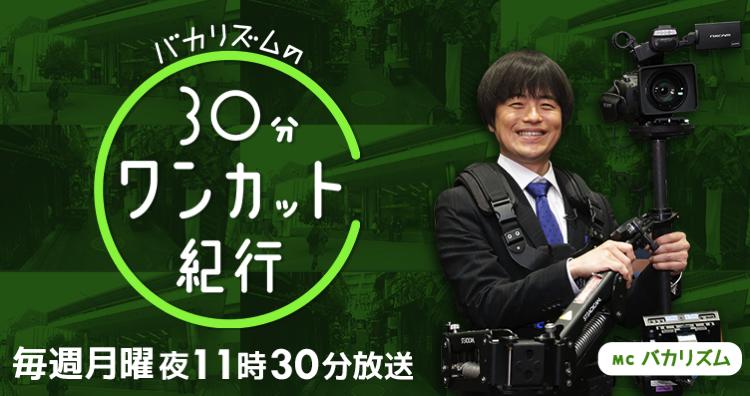 バカリズムの「30分ワンカット紀行」9/16は鎌倉〜江の島スペシャルらしい