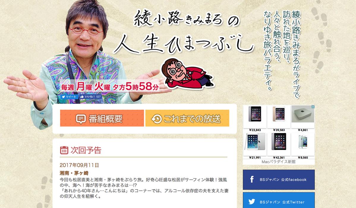 【テレビ】BSジャパン9月11日放送の「綾小路きみまろの人生暇つぶし」は茅ヶ崎をぶらぶらするらしい