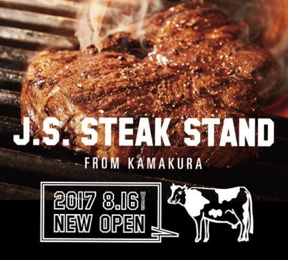 【鎌倉】ジャーナルスタンダードのステーキ専門店、J.S. STEAK STAND KAMAKURAがオープンしていた。