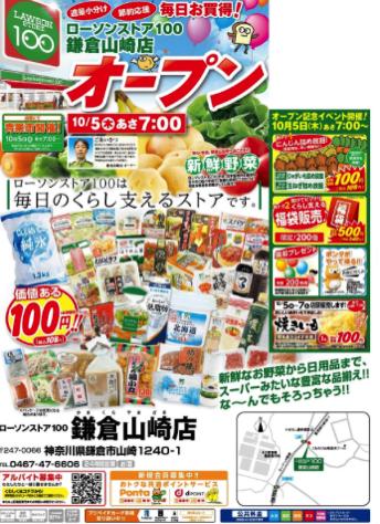 鎌倉山崎に100円ローソンがリニューアルオープンしていた。