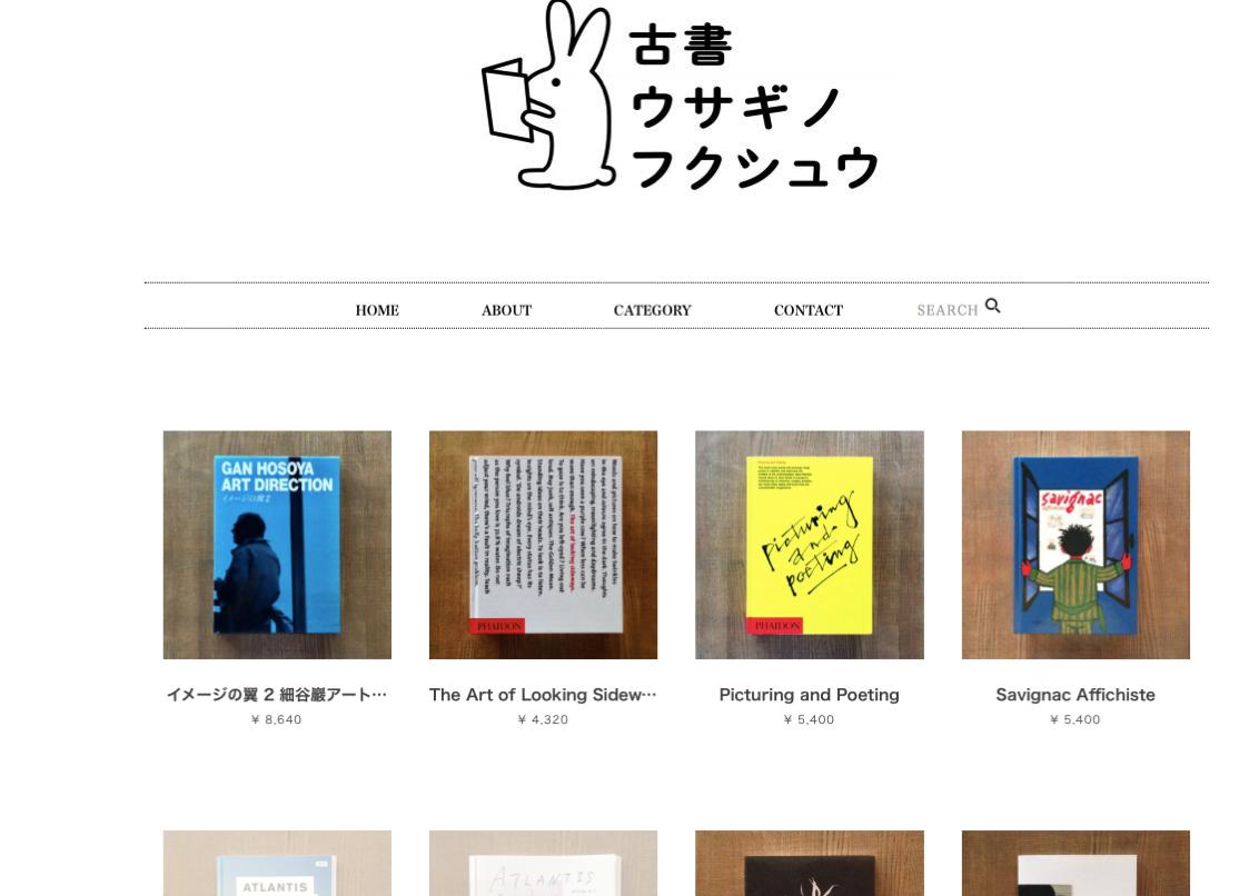【鎌倉】「古書ウサギノフクシュウ」が2017年10月29日(日)をもって閉店するらしい