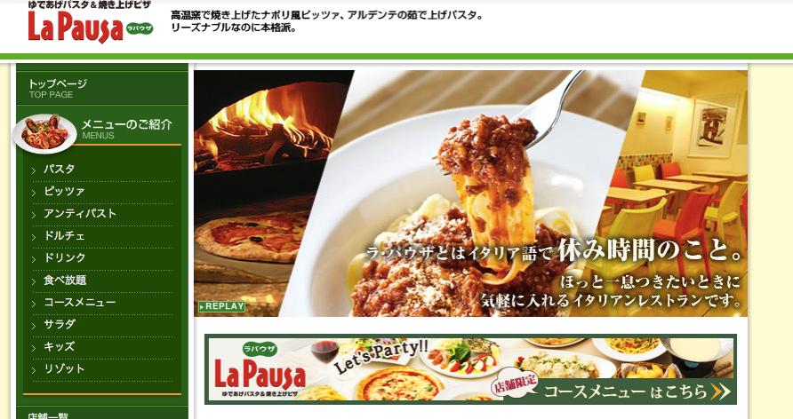 【平塚】LaPusa(ラパウザ)平塚店が2017年10月1日で閉店している