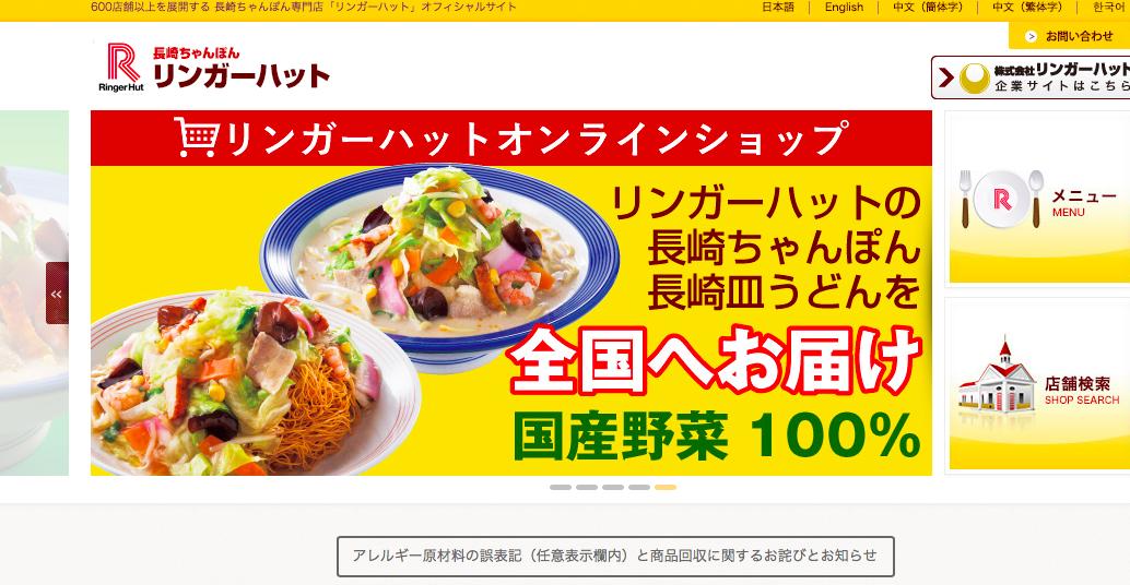 【平塚】リンガーハット平塚桜ヶ丘店が2017年10月31日(火)に閉店したらしいです。
