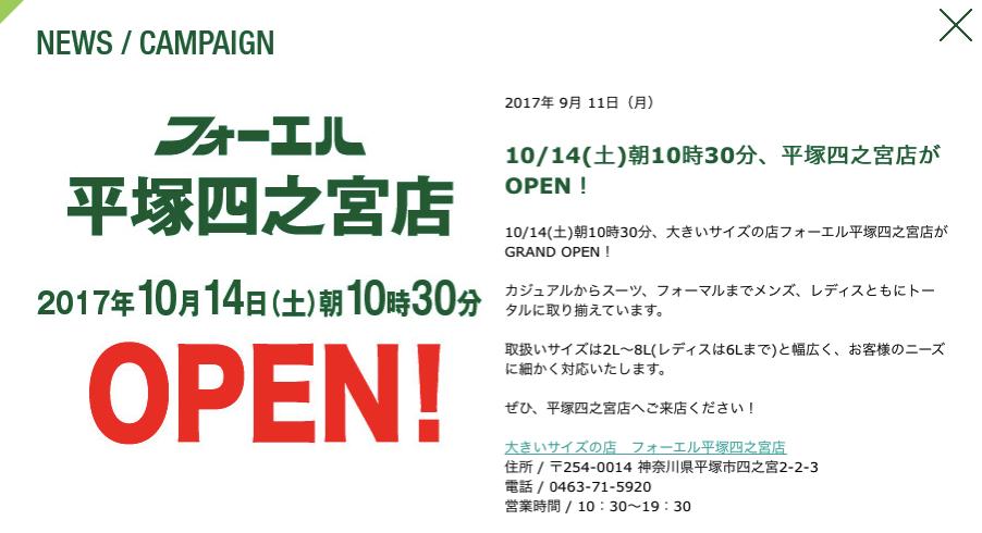 【平塚】フォーエルが2017年10月14日に平塚四ノ宮にオープン!!