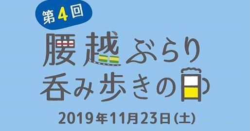 【鎌倉】「腰越ぶらり呑み歩きの日」が2019年11月23日に開催。今回は1日開催です。