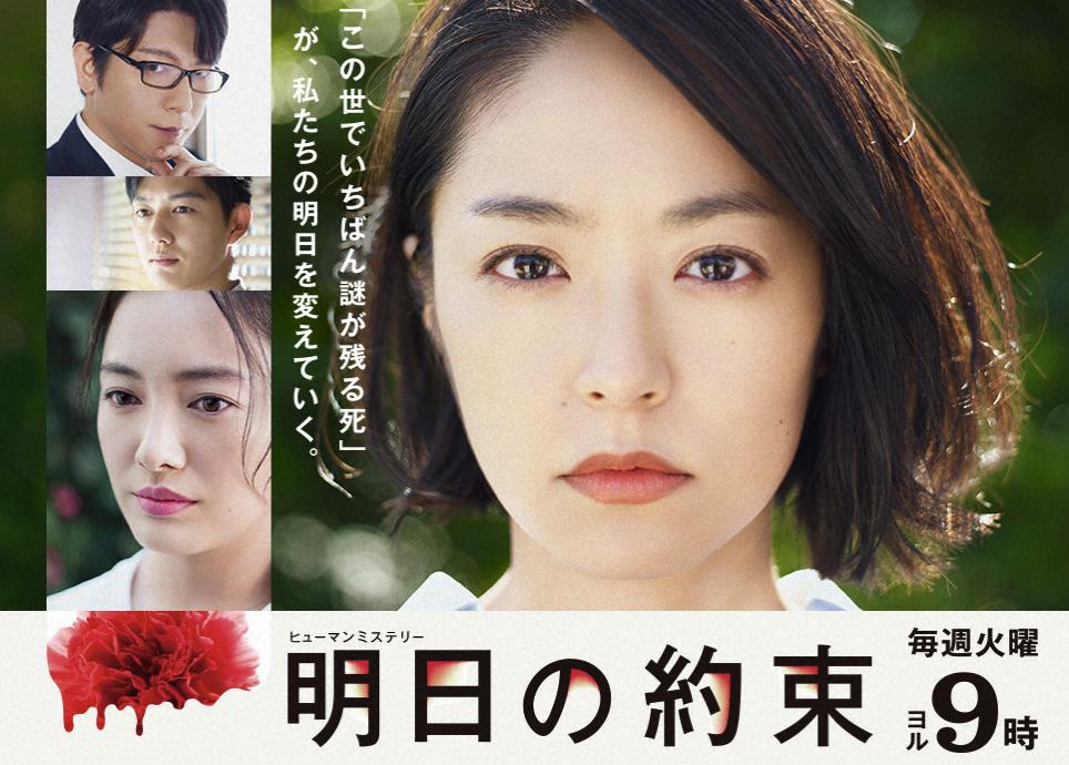 井上真央の主演ドラマ「明日の約束」の撮影舞台は鎌倉や藤沢でした