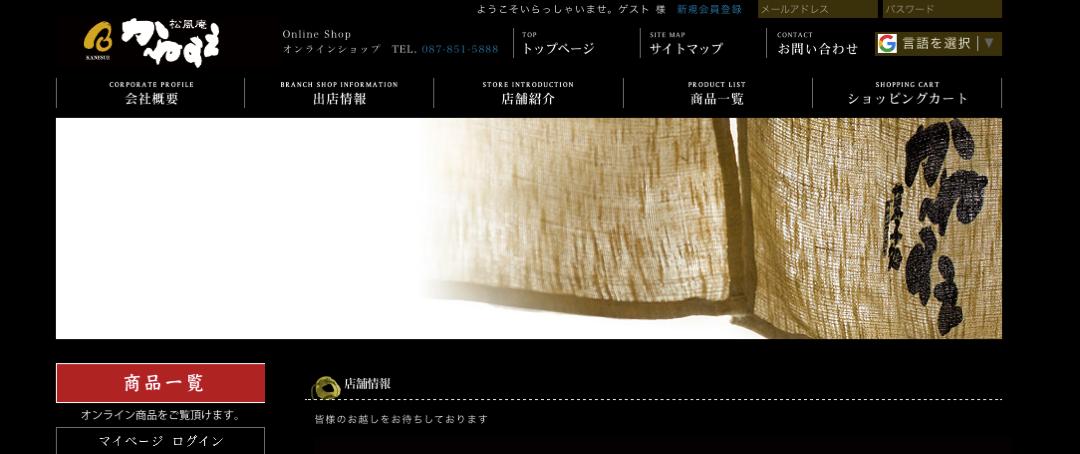 藤沢駅改札外に「松風庵かねすえ」が2017年10月25日(水)にオープン!!わらび餅を買って帰ろう