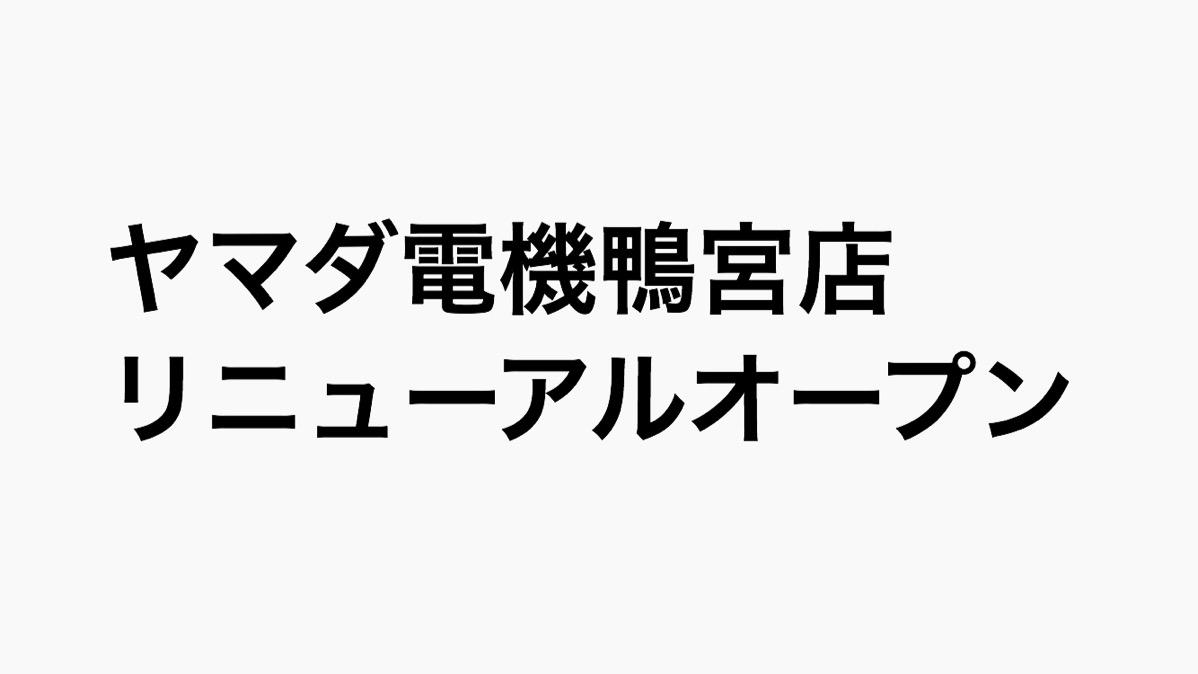 【小田原】ヤマダ電機テックランド鴨宮店は2017年11月上旬にリニューアルとのこと。