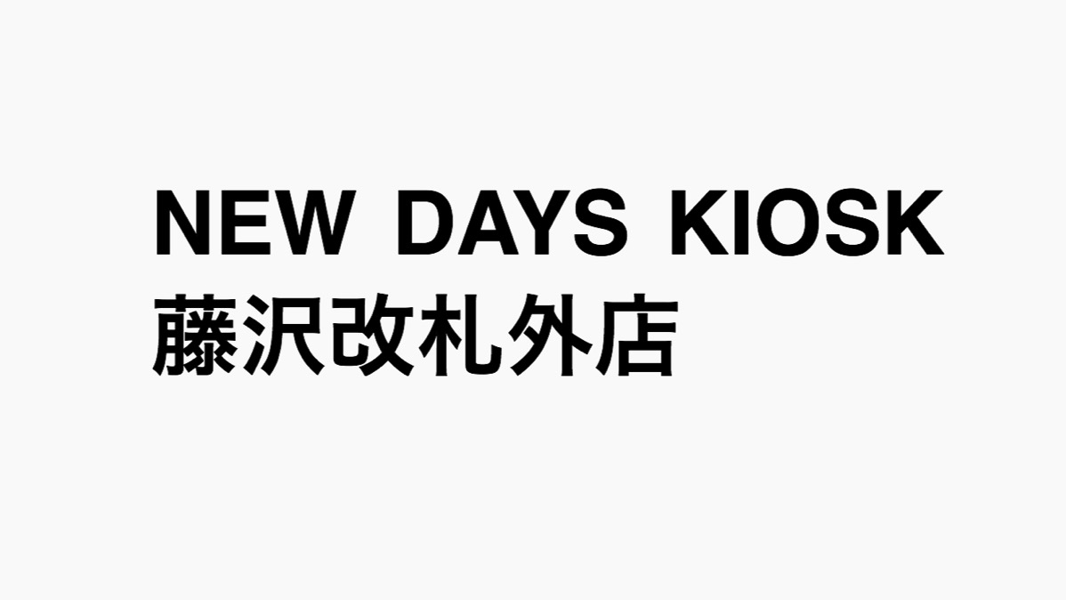 NewDays KIOSK 藤沢改札外店が2017年10月15日で閉店している