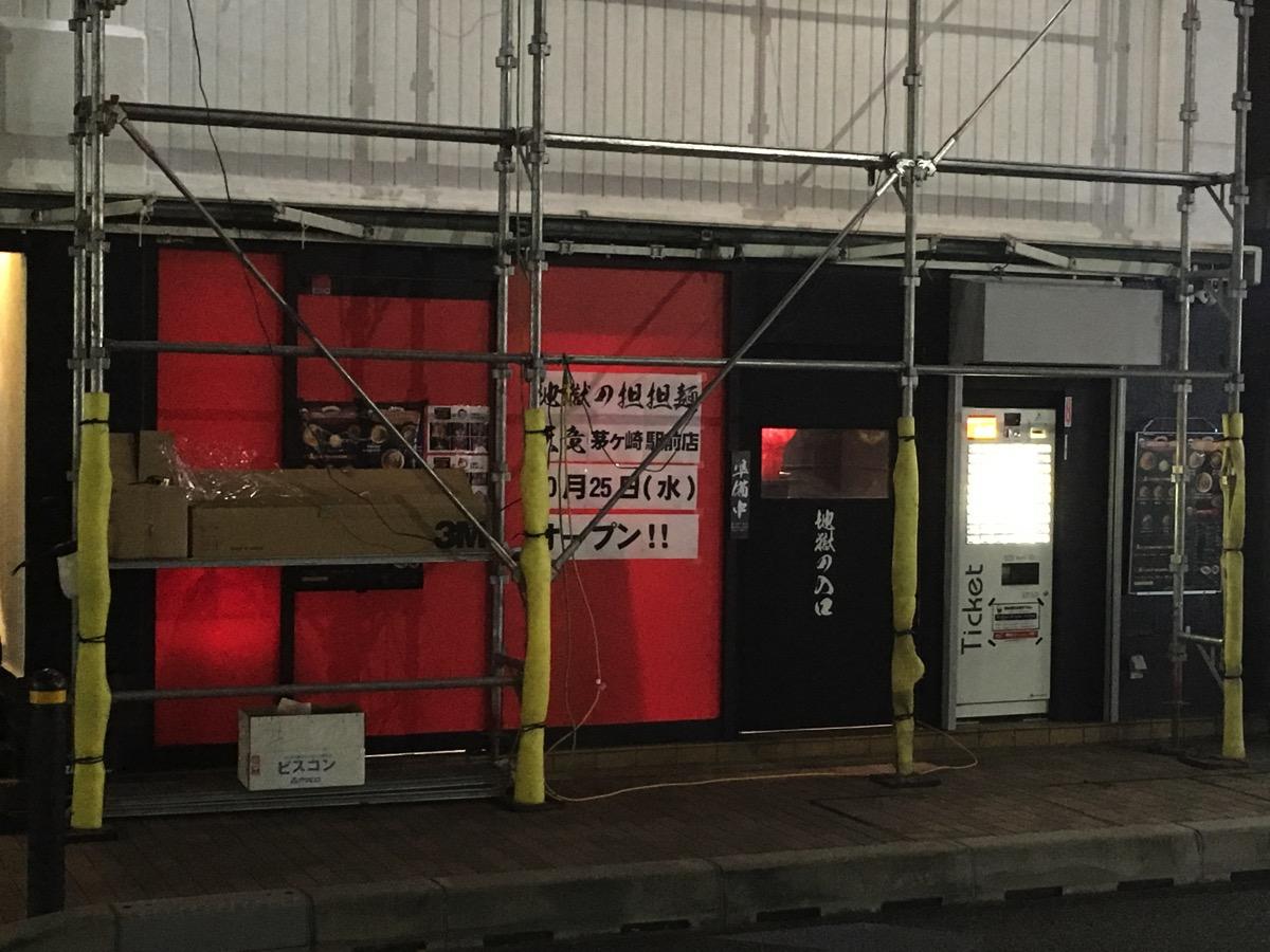 【茅ヶ崎】茅ヶ崎駅北口の前サブウェイがあったところに「地獄の担々麺天竜」がオープンするみたい