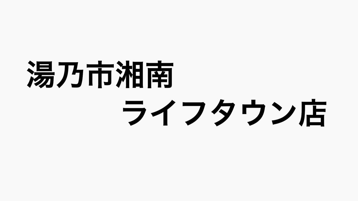 【藤沢】湯乃市湘南ライフタウン店が2017年11月30日を持って閉店するらしい