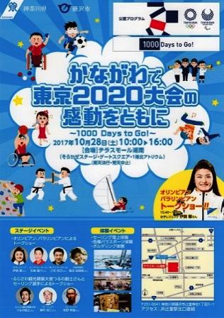 【藤沢】かながわで東京2020大会の感動をともに~1000Days to GO!がテラスモールで開催!オリンピアン体験ができるよ