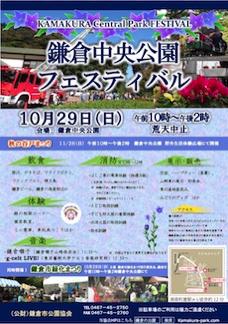 【鎌倉】今年も鎌倉中央公園フェスティバルが開催。消防士体験してみよう。
