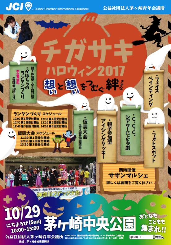 【茅ヶ崎】チガサキハロウィン2017が今年も開催!!中央公園でトリック&トリート