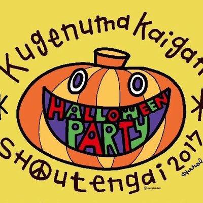 【藤沢】鵠沼海岸商店街ハロウィンパーティーは仮装も最高だしスタンプラリーでも楽しめる!!