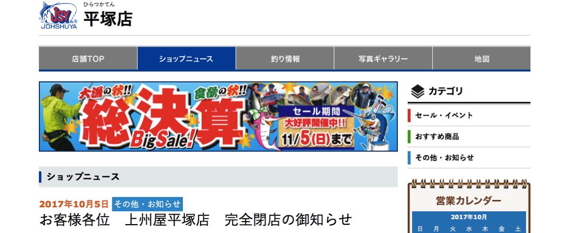 【平塚】上州屋平塚店が2017年10月31日(火)をもって閉店するらしい