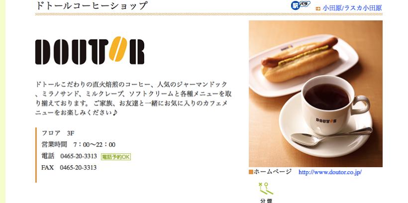 小田原ラスカの3階にドトールコーヒーが2017年10月27日にオープンしたらしい。