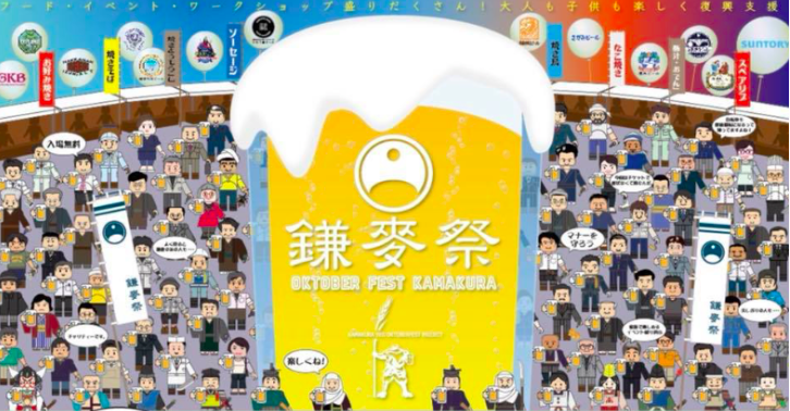 【鎌倉】オクトーバーフェストKAMAKURA2019でビールを堪能しよう!!