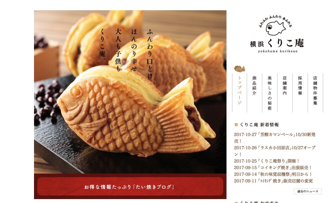 【小田原】横浜くりこ庵が小田原ラスカ1Fに10月27日(金)にオープン!!オープン記念があるらしい