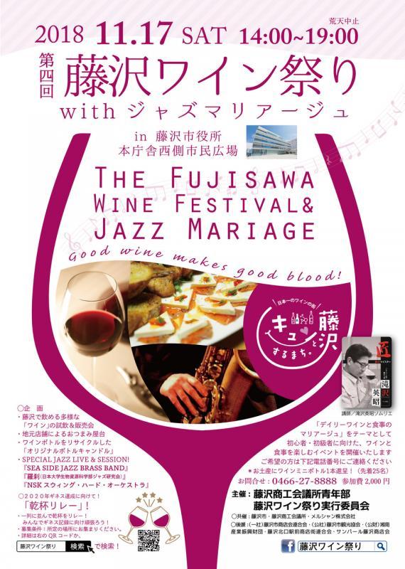 藤沢ワイン祭りが今年も開催!!ジャズを聴きながらワインでも飲もう。