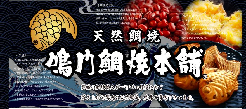 【平塚】平塚駅前に鳴門鯛焼き本舗ができている、天然たい焼きってそういうことか!!