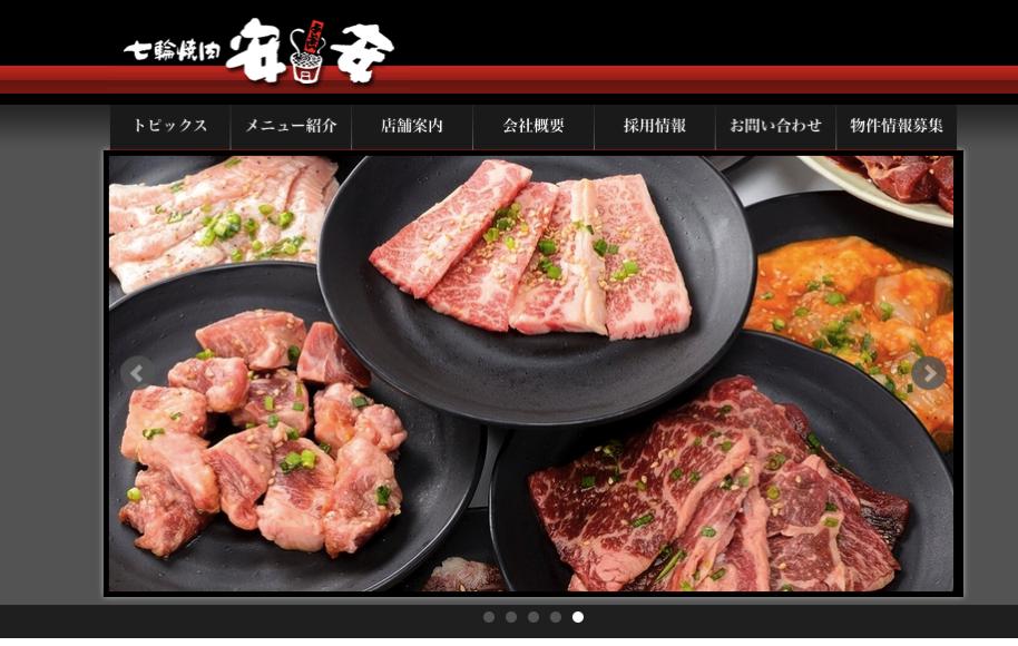 【鎌倉】七輪焼肉安安が大船駅前にオープンしたみたい