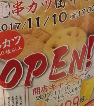 【鎌倉】串カツ田中が大船に2017年11月10日オープンするらしい