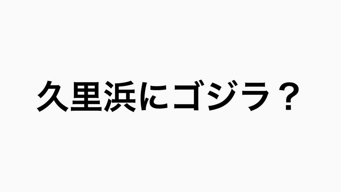 【横須賀】久里浜クリスマスフェスタ2017は12月23日に開催するよ。ゴジラもくる!!