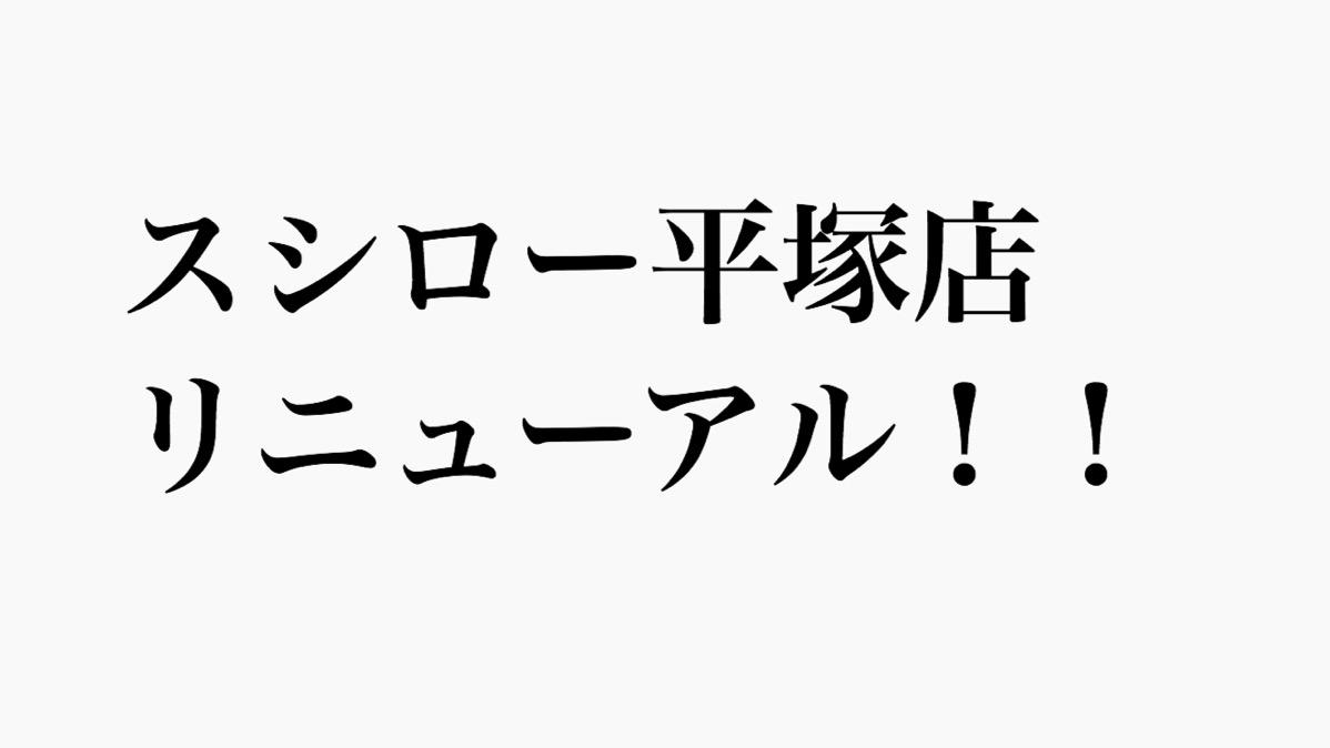 【大磯】スシロー平塚店が2017年11月リニューアルオープンしたみたい。
