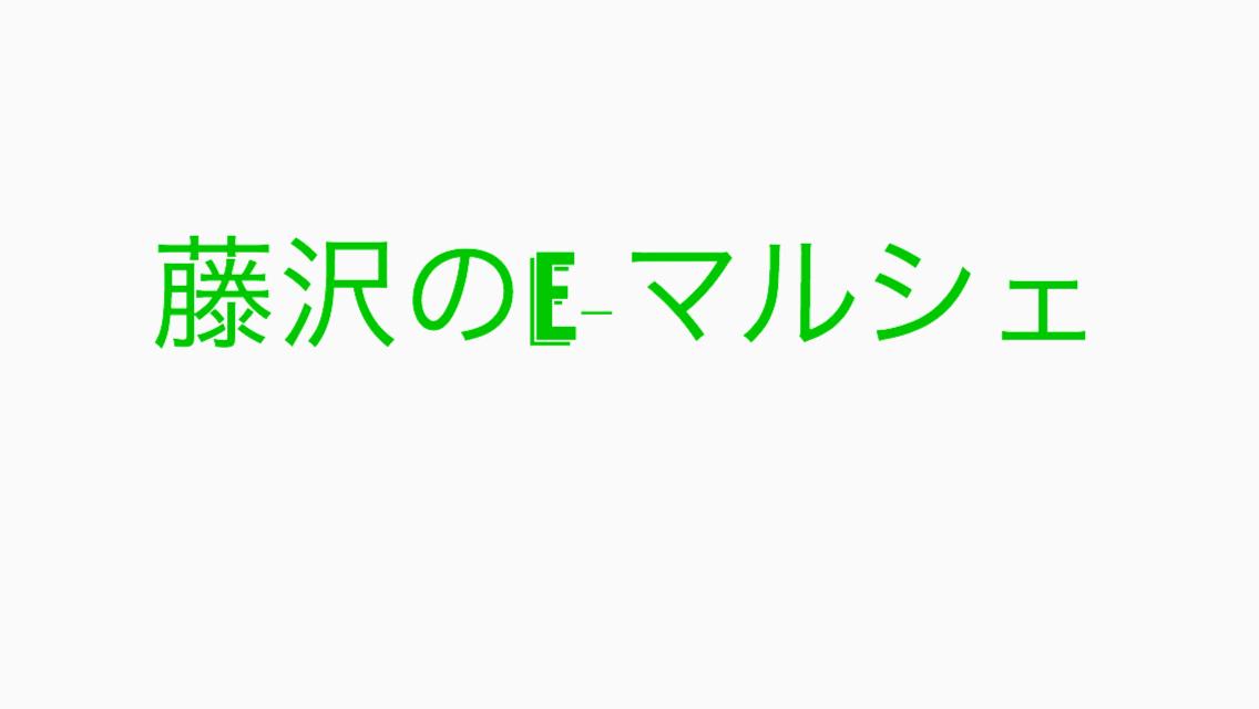 【藤沢】e-マルシェが東奥田公園で毎月第四日曜日に開催!!地元の味を堪能しに行こう。