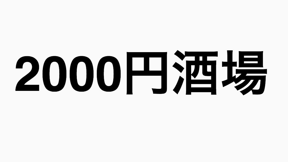 【平塚】2000円酒場が紅谷町にオープンしたらしい。さあ、どの3品にしようか。