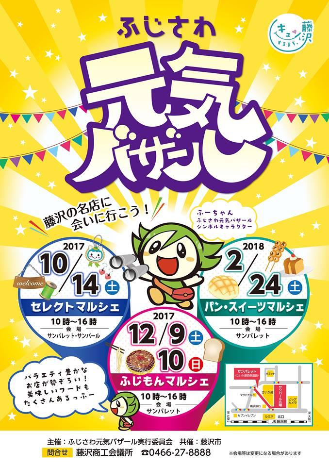 【藤沢】ふじさわ元気バザールの12月はふじもんマルシェだよ!!地元の味を食べに行こう。