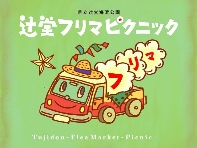 【藤沢】辻堂海浜公園で辻堂フリマピクニックが2020年1月12日に開催!