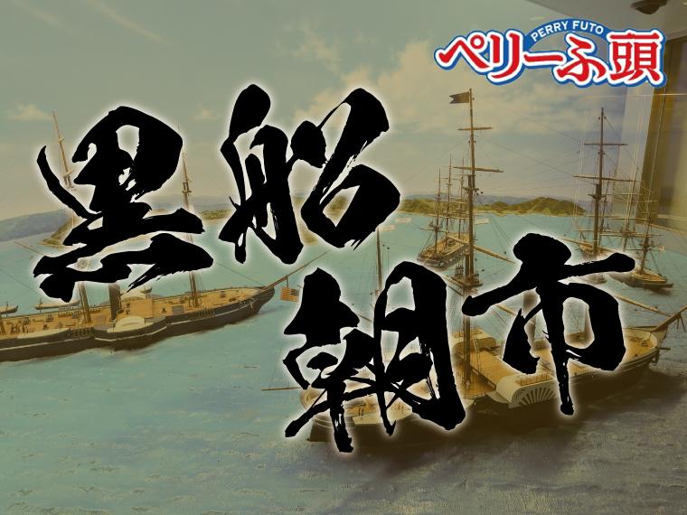 【横須賀】黒船朝市がペリーふ頭にて開催されるよ。みんな久里浜に行こう。