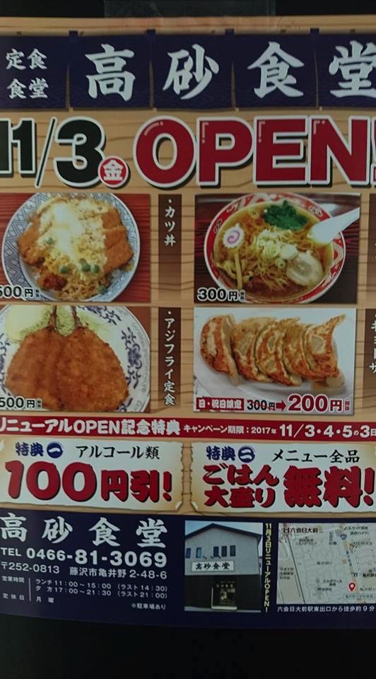 【藤沢】六会日大前駅から少し歩いたとこにある高砂食堂が2017年11月3日にリニューアルオープンしたらしい