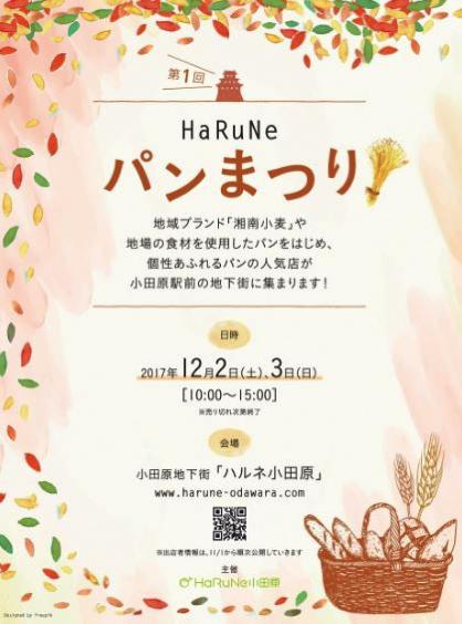 【小田原】HaRuNeでパンまつりがもうすぐ開催するらしい。地元のパンを食べに行こう!!