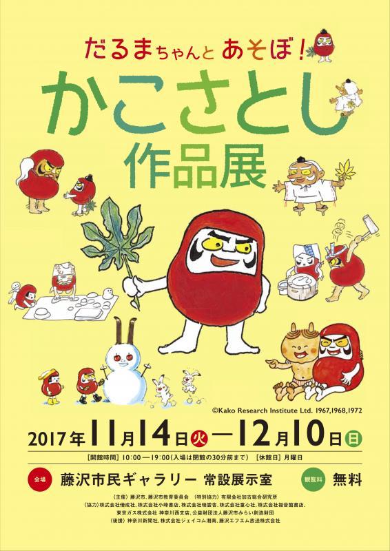 【藤沢】「かこさとし作品展」がルミネ藤沢6階で開催。2017年11月14日(火)より