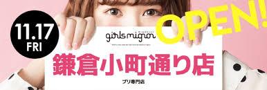 【鎌倉】プリントシールで有名なgirls migion(ガールズミニョン)が鎌倉小町通りに2017年11月(金)17日オープン