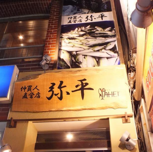 【鎌倉】居酒屋の「弥平」が大船駅前にオープンしたらしい。