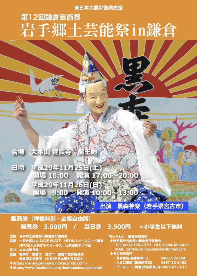 【鎌倉】岩手県郷土芸能祭in鎌倉が2017年も開催!!黒森神楽がみれるよ。