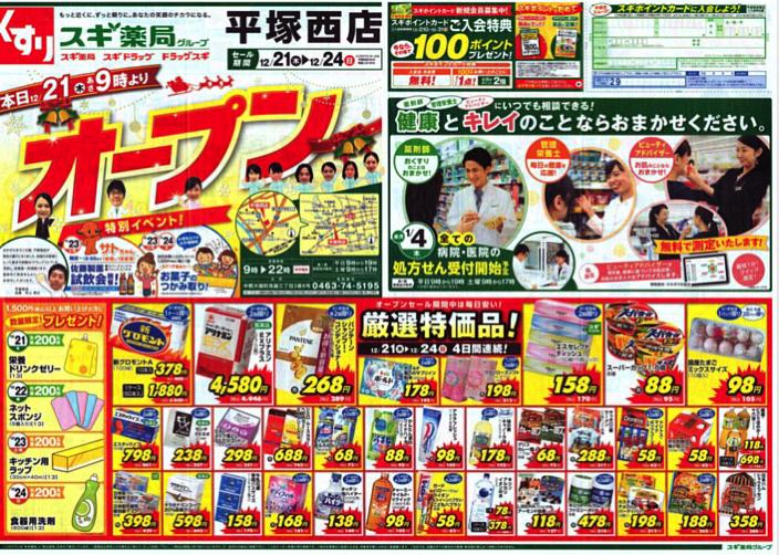 【平塚】スギドラッグの平塚西店がオープンしたみたい