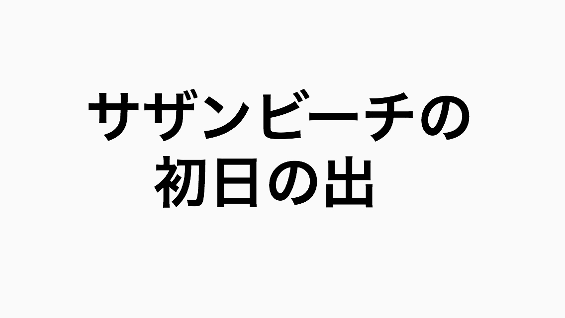 【茅ヶ崎】烏帽子岩と江ノ島を眺めながら、サザンビーチちがさきで初日の出を見よう。