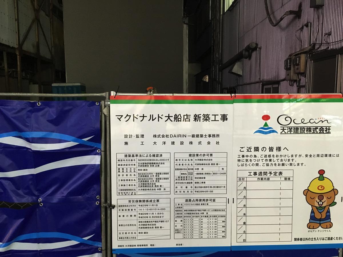 【鎌倉】マクドナルド大船店が建物を立て直してリニューアルオープンするらしい。2018年夏ごろか??