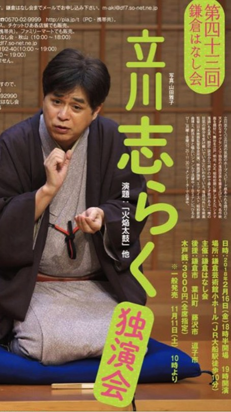 鎌倉はなし会に立川志らくさんが来るらしい。鎌倉芸術館で落語を聞こう。