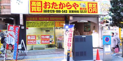 【藤沢】買取専門店おたからやが藤沢駅北口の少し行ったところにオープンしたみたい