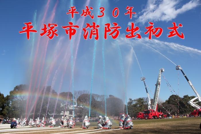 【平塚】2019年平塚消防出初式が1月12日に開催予定。平塚総合公園へ行こう。
