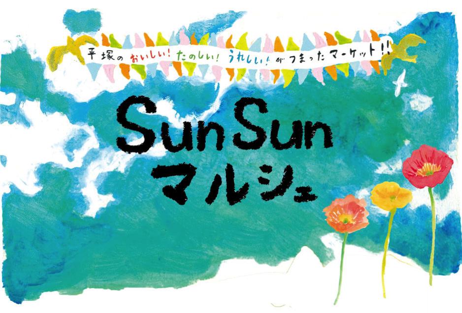 【平塚】毎月第2日曜日は平塚SunSunマルシェに行こう!!次回日程等、詳細情報。