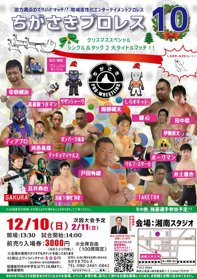 茅ヶ崎プロレスのポスター