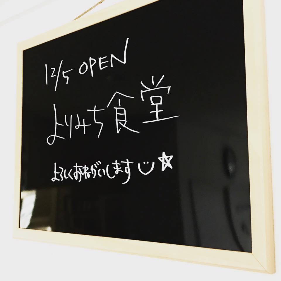 【茅ヶ崎】松ヶ丘2丁目に「よりみち食堂」が12月初旬にオープンしたみたい